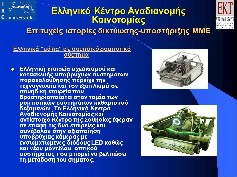 Επιτυχείς ιστορίες δικτύωσης-υποστήριξης ΜΜΕ Ελληνικά μάτια σε σουηδικό ρομποτικό σύστημα l Ελληνική εταιρεία σχεδιασμού και κατασκευής υποβρύχιων συστημάτων παρακολούθησης παρείχε την τεχνογνωσία και τον εξοπλισμό σε σουηδική εταιρεία που δραστηριοποιείται στον τομέα των ρομποτικών συστημάτων καθαρισμού δεξαμενών.