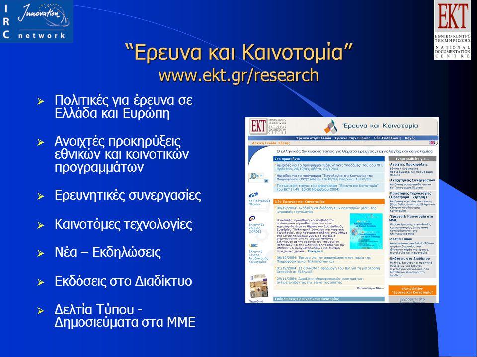 Ερευνα και Καινοτομία www.ekt.gr/research  Πολιτικές για έρευνα σε Ελλάδα και Ευρώπη  Ανοιχτές προκηρύξεις εθνικών και κοινοτικών προγραμμάτων  Ερευνητικές συνεργασίες  Καινοτόμες τεχνολογίες  Νέα – Εκδηλώσεις  Εκδόσεις στο Διαδίκτυο  Δελτία Τύπου - Δημοσιεύματα στα ΜΜΕ