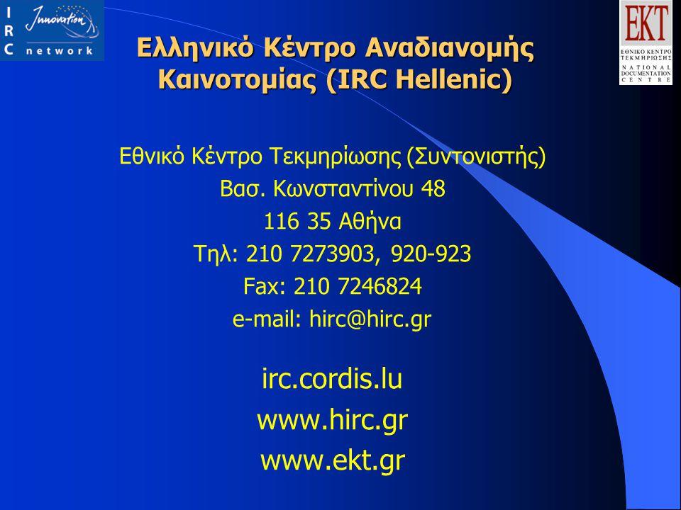 Ελληνικό Κέντρο Αναδιανομής Καινοτομίας (IRC Hellenic) Εθνικό Κέντρο Τεκμηρίωσης (Συντονιστής) Βασ. Κωνσταντίνου 48 116 35 Αθήνα Τηλ: 210 7273903, 920