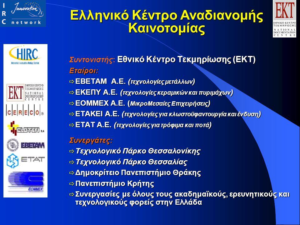Εθνικό Κέντρο Τεκμηρίωσης (EKT) Συντονιστής: Εθνικό Κέντρο Τεκμηρίωσης (EKT)Εταίροι:  EBETAM Α.Ε. ( τεχνολογίες μετάλλων )  ΕΚΕΠΥ Α.Ε. ( τεχνολογίες