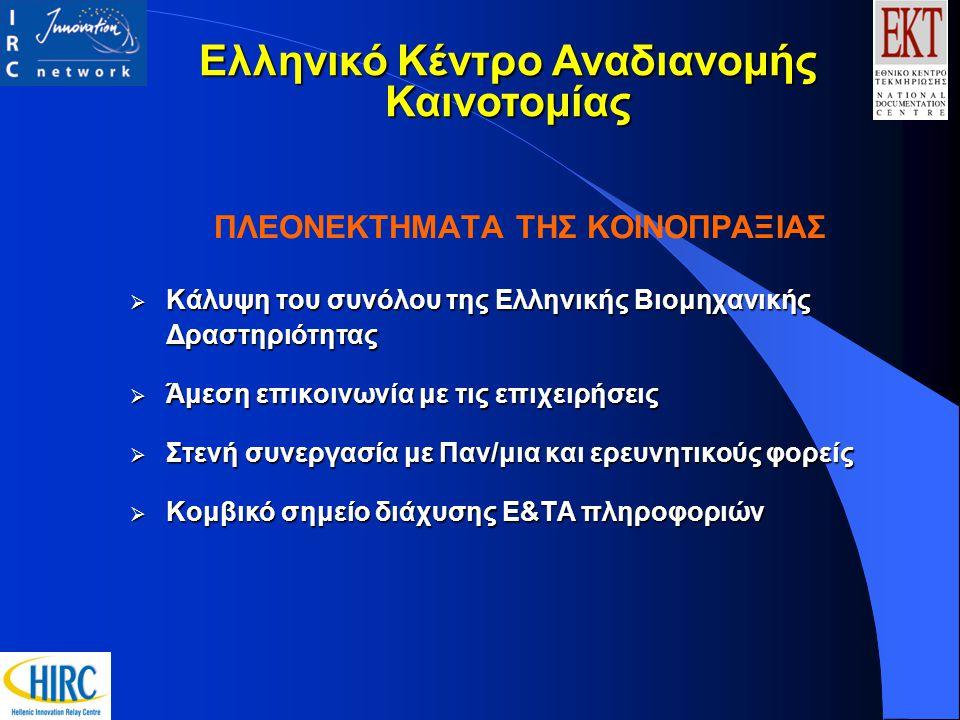 ΠΛΕΟΝΕΚΤΗΜΑΤΑ ΤΗΣ ΚΟΙΝΟΠΡΑΞΙΑΣ  Κάλυψη του συνόλου της Ελληνικής Βιομηχανικής Δραστηριότητας  Άμεση επικοινωνία με τις επιχειρήσεις  Στενή συνεργασία με Παν/μια και ερευνητικούς φορείς  Κομβικό σημείο διάχυσης Ε&ΤΑ πληροφοριών Ελληνικό Κέντρο Αναδιανομής Καινοτομίας