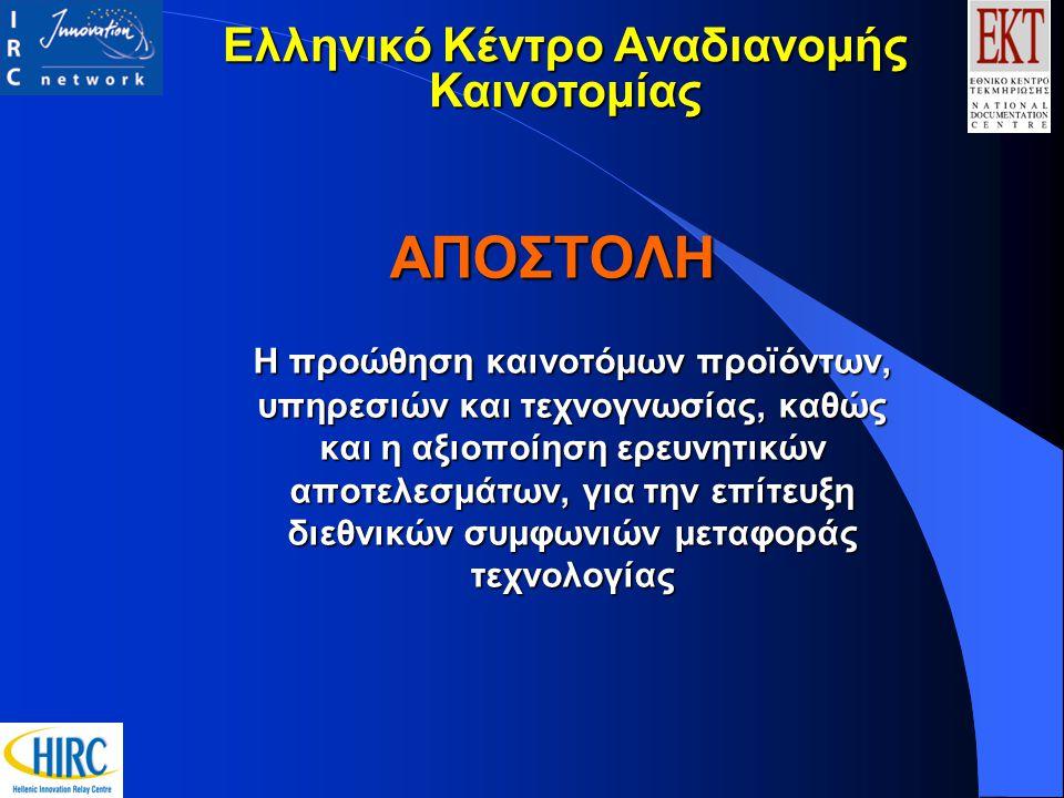ΑΠΟΣΤΟΛΗ Η προώθηση καινοτόμων προϊόντων, υπηρεσιών και τεχνογνωσίας, καθώς και η αξιοποίηση ερευνητικών αποτελεσμάτων, για την επίτευξη διεθνικών συμφωνιών μεταφοράς τεχνολογίας Ελληνικό Κέντρο Αναδιανομής Καινοτομίας