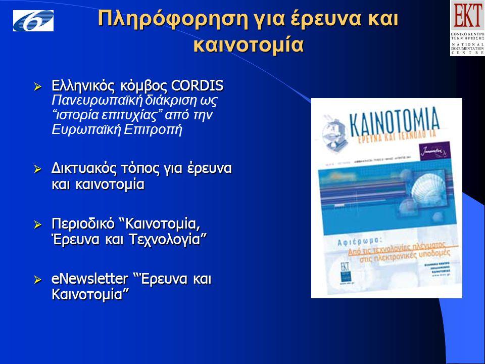 Πληρόφορηση για έρευνα και καινοτομία  Eλληνικός κόμβος CORDIS  Eλληνικός κόμβος CORDIS Πανευρωπαϊκή διάκριση ως ιστορία επιτυχίας από την Ευρωπαϊκή Επιτροπή  Δικτυακός τόπος για έρευνα και καινοτομία  Περιοδικό Καινοτομία, Έρευνα και Τεχνολογία  eNewsletter Έρευνα και Καινοτομία