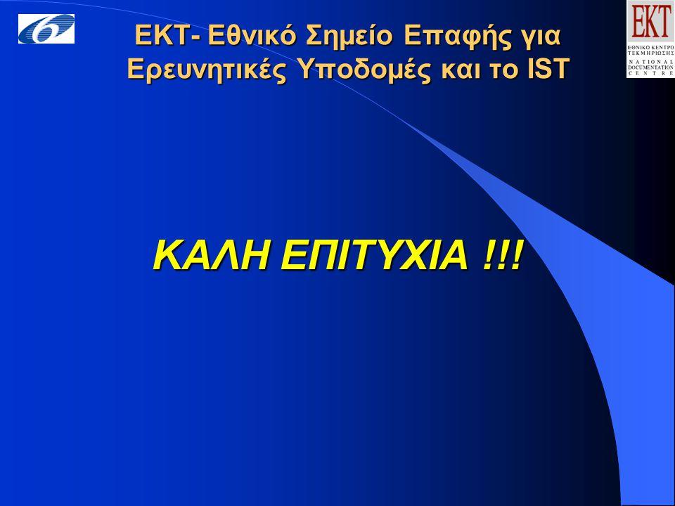ΕΚΤ- Εθνικό Σημείο Επαφής για Ερευνητικές Υποδομές και το IST ΚΑΛΗ ΕΠΙΤΥΧΙΑ !!!