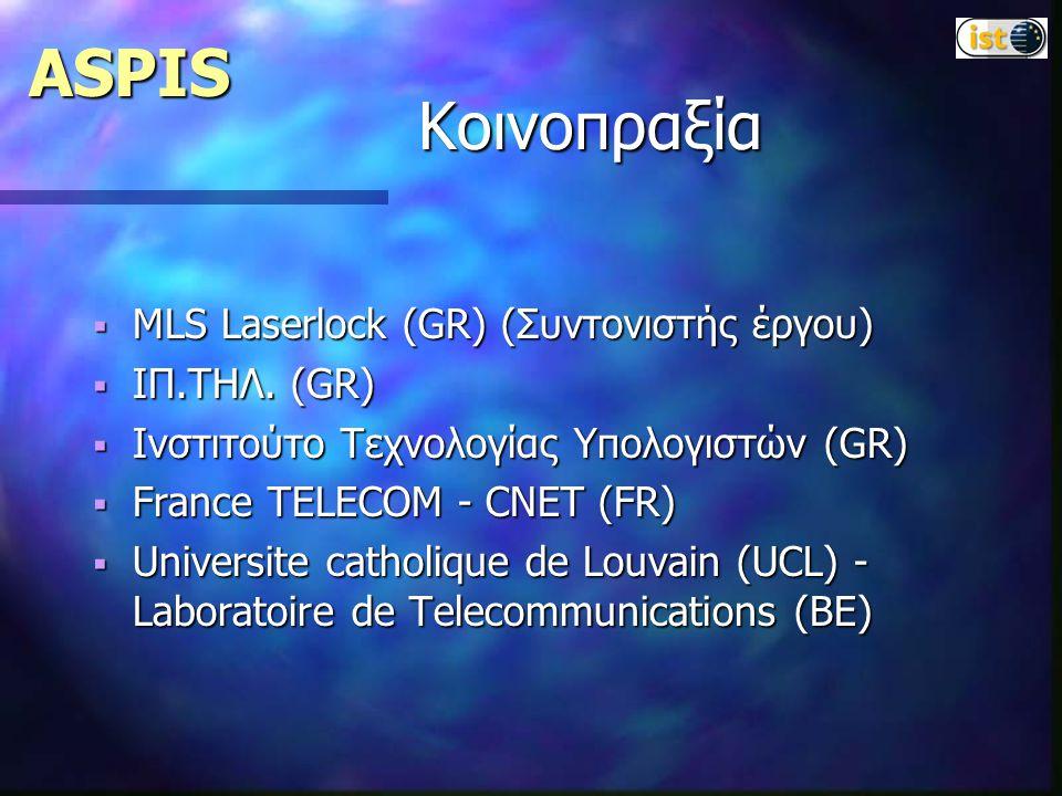 ASPIS  MLS Laserlock (GR) (Συντονιστής έργου)  ΙΠ.ΤΗΛ.