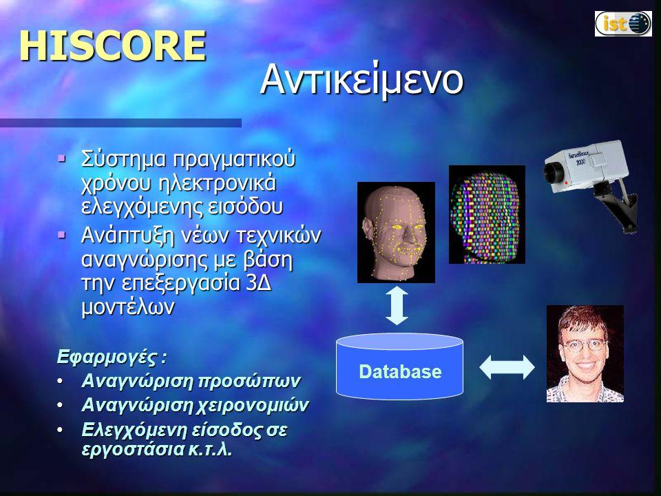 HISCORE  Σύστημα πραγματικού χρόνου ηλεκτρονικά ελεγχόμενης εισόδου  Ανάπτυξη νέων τεχνικών αναγνώρισης με βάση την επεξεργασία 3Δ μοντέλων Εφαρμογές : Αναγνώριση προσώπωνΑναγνώριση προσώπων Αναγνώριση χειρονομιώνΑναγνώριση χειρονομιών Ελεγχόμενη είσοδος σε εργοστάσια κ.τ.λ.Ελεγχόμενη είσοδος σε εργοστάσια κ.τ.λ.