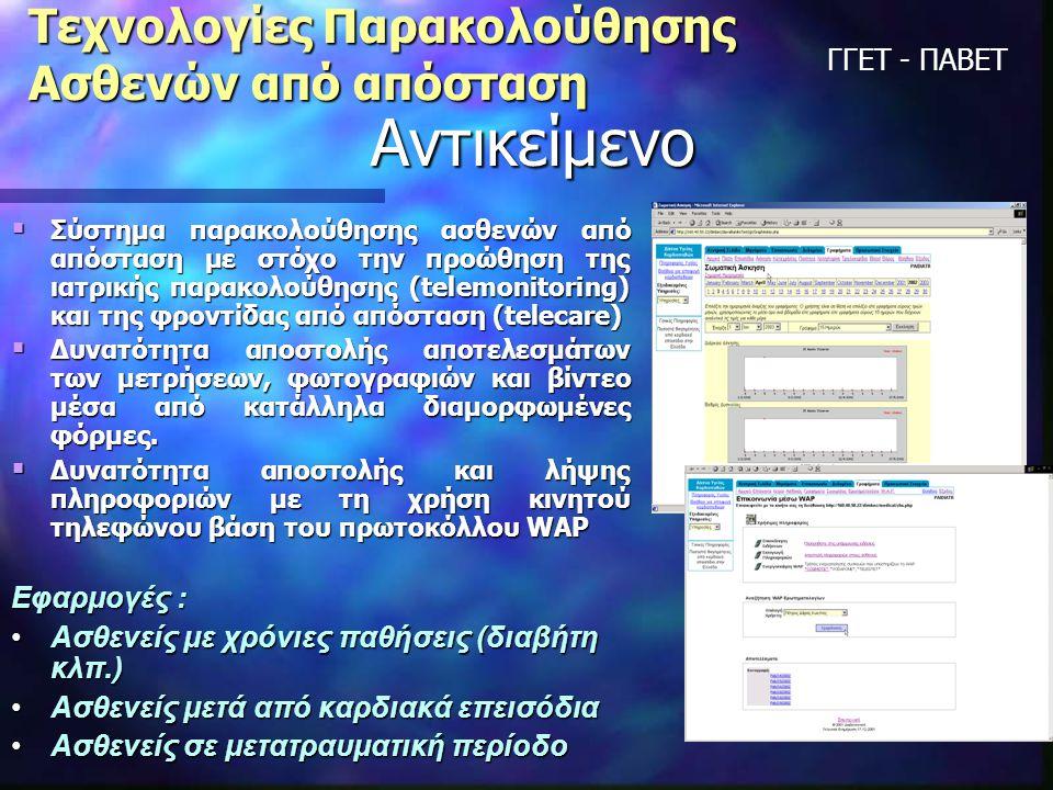 Κοινοπραξία Ανάδοχος φορέας: Ιατρικό Διαβαλκανικό Κέντρο, Θεσσαλονίκη Φορέας Υπεργολάβος: Ινστιτούτο Πληροφορικής και Τηλεματικής Τεχνολογίες Παρακολούθησης Ασθενών από απόσταση ΓΓΕΤ - ΠΑΒΕΤ