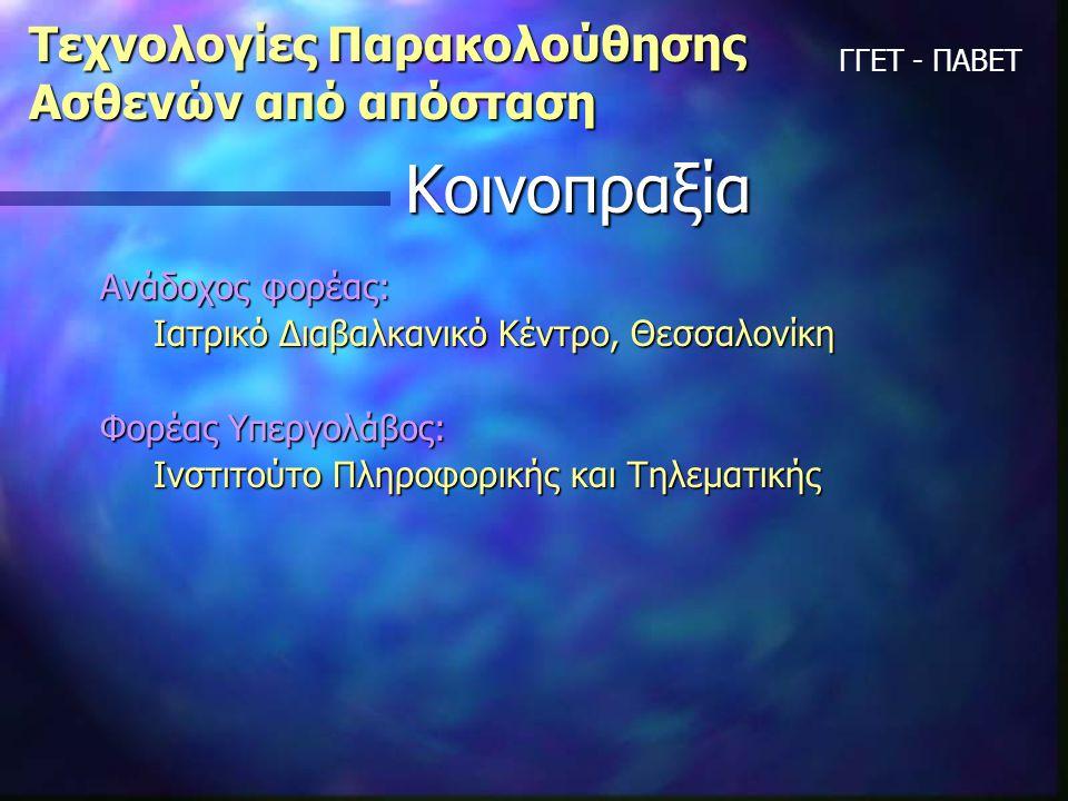 Κοινοπραξία Ανάδοχος φορέας: Ιατρικό Διαβαλκανικό Κέντρο, Θεσσαλονίκη Φορέας Υπεργολάβος: Ινστιτούτο Πληροφορικής και Τηλεματικής Τεχνολογίες Παρακολο