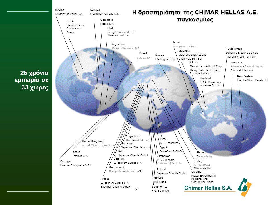 8 26 χρόνια εμπειρία σε 33 χώρες Η δραστηριότητα της CHIMAR HELLAS A.E.