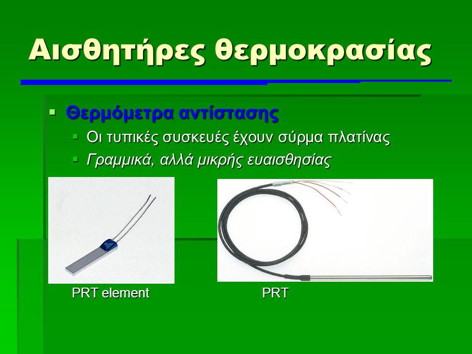 Αισθητήρες θερμοκρασίας  Θερμόμετρα αντίστασης  Οι τυπικές συσκευές έχουν σύρμα πλατίνας  Γραμμικά, αλλά μικρής ευαισθησίας PRT element PRT