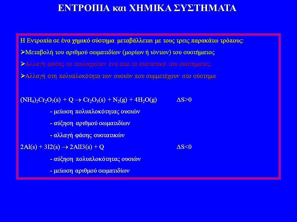 ΕΝΤΡΟΠΙΑ και ΧΗΜΙΚΑ ΣΥΣΤΗΜΑΤΑ Η Εντροπία σε ένα χημικό σύστημα μεταβάλλεται με τους τρεις παρακάτω τρόπους:  Μεταβολή του αριθμού σωματιδίων (μορίων