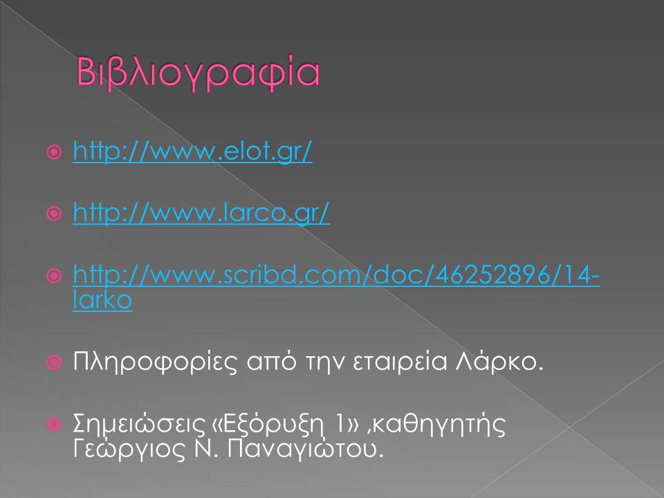  http://www.elot.gr/ http://www.elot.gr/  http://www.larco.gr/ http://www.larco.gr/  http://www.scribd.com/doc/46252896/14- larko http://www.scribd.com/doc/46252896/14- larko  Πληροφορίες από την εταιρεία Λάρκο.