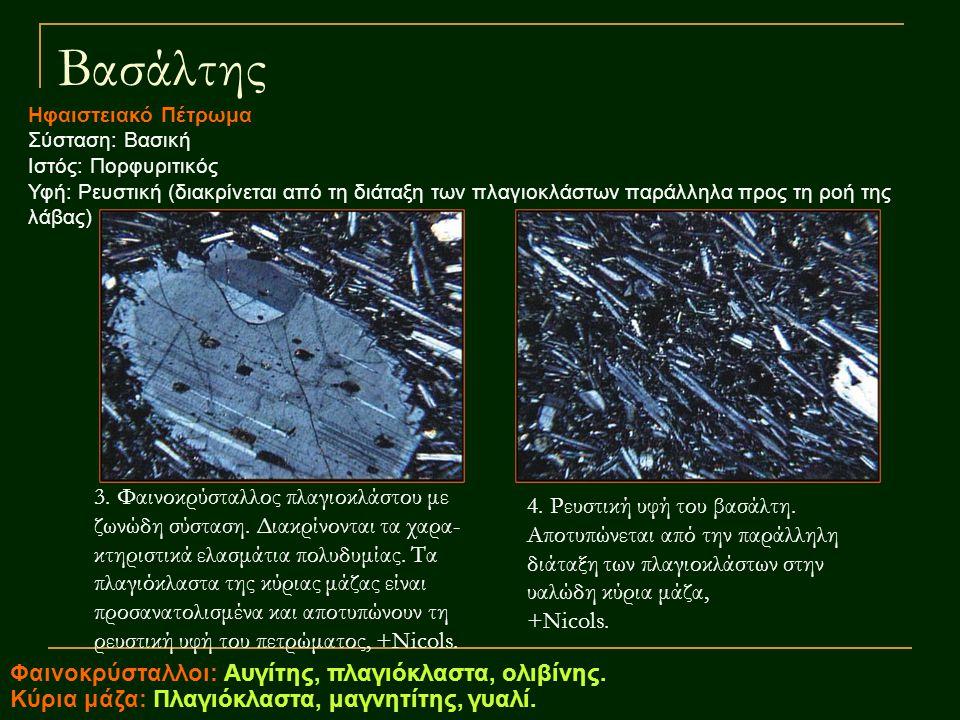 Βασάλτης 3. Φαινοκρύσταλλος πλαγιοκλάστου με ζωνώδη σύσταση. Διακρίνονται τα χαρα- κτηριστικά ελασμάτια πολυδυμίας. Τα πλαγιόκλαστα της κύριας μάζας ε
