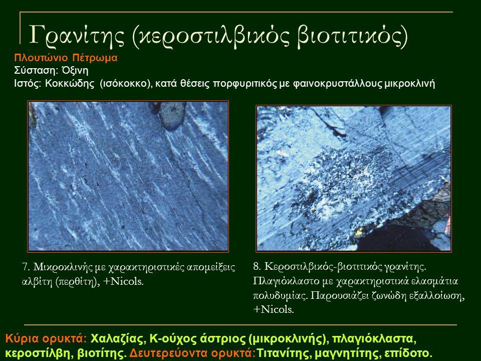 Γρανίτης (κεροστιλβικός βιοτιτικός) 7. Μικροκλινής με χαρακτηριστικές απομείξεις αλβίτη (περθίτη), +Nicols. 8. Κεροστιλβικός-βιοτιτικός γρανίτης. Πλαγ