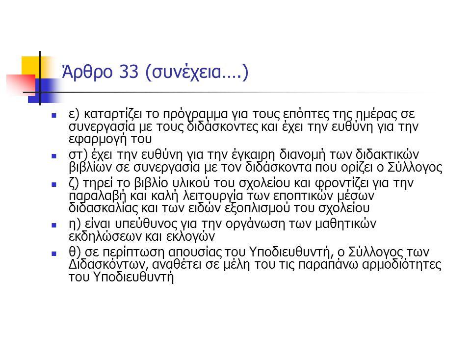 Άρθρο 33 (συνέχεια….) ε) καταρτίζει το πρόγραμμα για τους επόπτες της ημέρας σε συνεργασία με τους διδάσκοντες και έχει την ευθύνη για την εφαρμογή το
