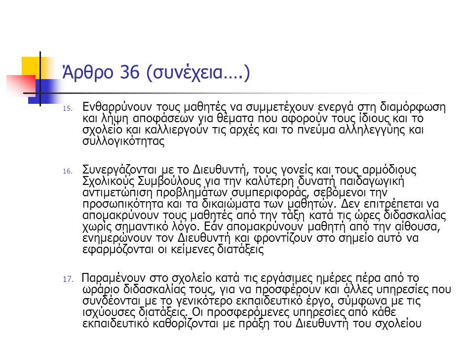 Άρθρο 36 (συνέχεια….) 15. Ενθαρρύνουν τους μαθητές να συμμετέχουν ενεργά στη διαμόρφωση και λήψη αποφάσεων για θέματα που αφορούν τους ίδιους και το σ