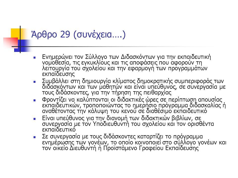 Άρθρο 29 (συνέχεια….) Ενημερώνει τον Σύλλογο των Διδασκόντων για την εκπαιδευτική νομοθεσία, τις εγκυκλίους και τις αποφάσεις που αφορούν τη λειτουργί