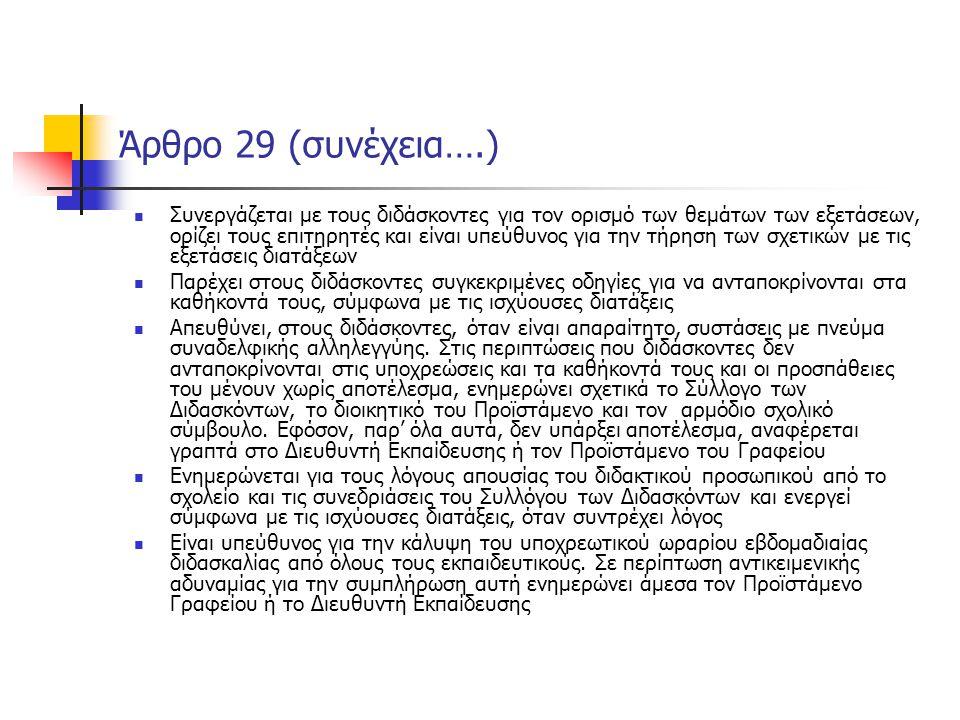 Άρθρο 29 (συνέχεια….) Συνεργάζεται με τους διδάσκοντες για τον ορισμό των θεμάτων των εξετάσεων, ορίζει τους επιτηρητές και είναι υπεύθυνος για την τή