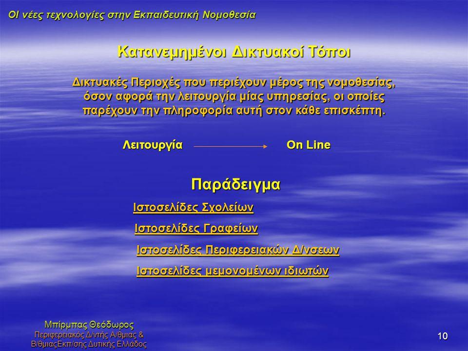 ΟΙ νέες τεχνολογίες στην Εκπαιδευτική Νομοθεσία Μπίρμπας Θεόδωρος Περιφερειακός Δ/ντής Α/θμιας & Β/θμιαςΕκπ/σης Δυτικής Ελλάδος 10 Κατανεμημένοι Δικτυ