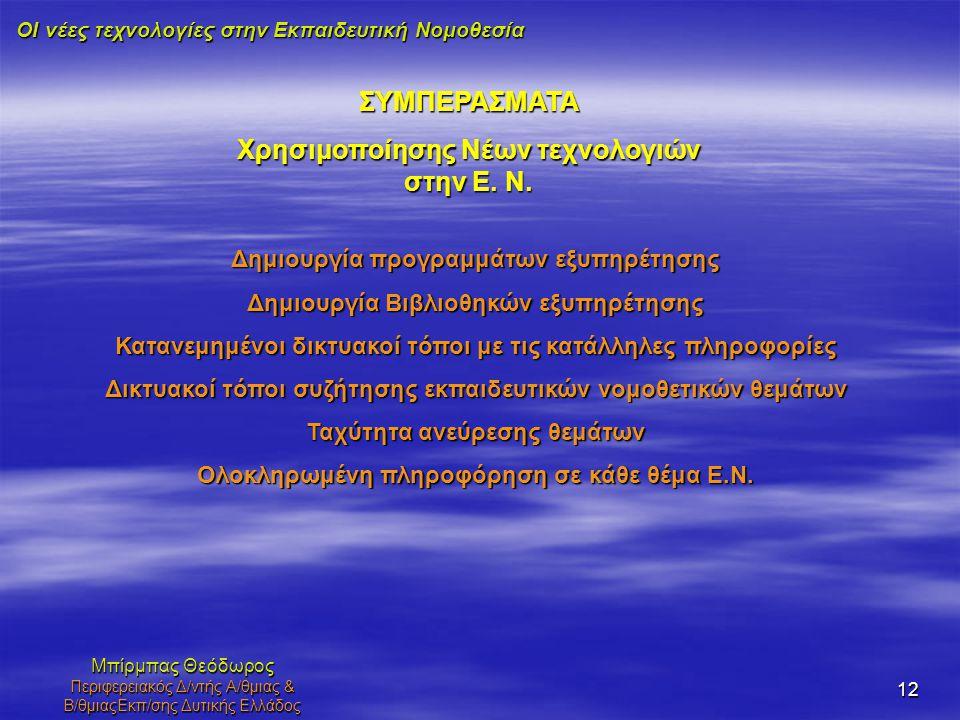 ΟΙ νέες τεχνολογίες στην Εκπαιδευτική Νομοθεσία Μπίρμπας Θεόδωρος Περιφερειακός Δ/ντής Α/θμιας & Β/θμιαςΕκπ/σης Δυτικής Ελλάδος 12 ΣΥΜΠΕΡΑΣΜΑΤΑ Χρησιμ