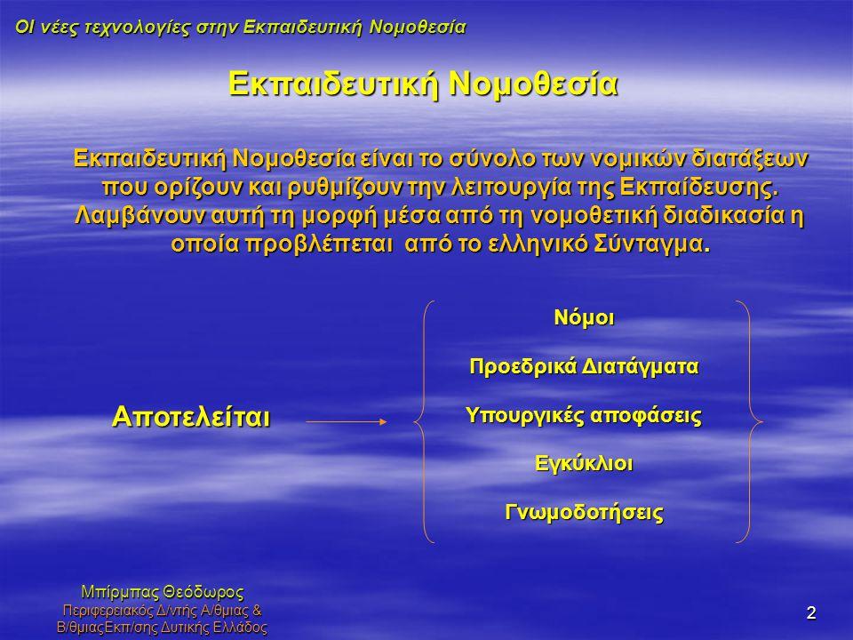 ΟΙ νέες τεχνολογίες στην Εκπαιδευτική Νομοθεσία Μπίρμπας Θεόδωρος Περιφερειακός Δ/ντής Α/θμιας & Β/θμιαςΕκπ/σης Δυτικής Ελλάδος 3 Απαραίτητες γνώσεις Εργασιακής σχέσης Εκπαιδευτικού  Εκπαιδευτική Νομοθεσία  Δημοσιουπαλληλικός Κώδικας Βασικά Ερωτήματα για τον εκπαιδευτικό Γνωρίζει την Ε.Ν.