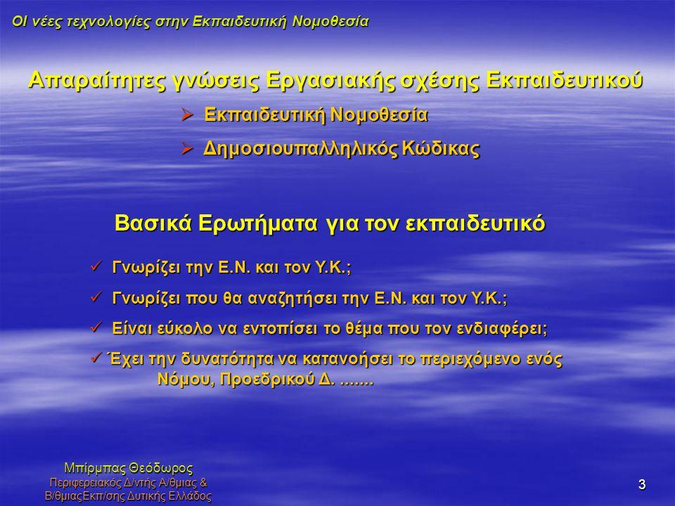 ΟΙ νέες τεχνολογίες στην Εκπαιδευτική Νομοθεσία Μπίρμπας Θεόδωρος Περιφερειακός Δ/ντής Α/θμιας & Β/θμιαςΕκπ/σης Δυτικής Ελλάδος 3 Απαραίτητες γνώσεις