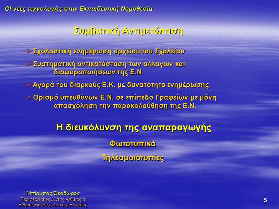ΟΙ νέες τεχνολογίες στην Εκπαιδευτική Νομοθεσία Μπίρμπας Θεόδωρος Περιφερειακός Δ/ντής Α/θμιας & Β/θμιαςΕκπ/σης Δυτικής Ελλάδος 6 Τεχνολογική εξέλιξη – Νέες Τεχνολογίες Ψηφιοποίηση πληροφορίας Επεξεργασία πληροφορίας Αποθήκευση πληροφορίας Ηλεκτρονική μεταφορά της πληροφορίας Υπολογιστές Εσωτερικά Δίκτυα Διαδίκτυα Εξωτερικά Δίκτυα