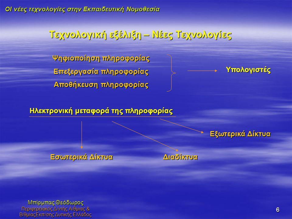 ΟΙ νέες τεχνολογίες στην Εκπαιδευτική Νομοθεσία Μπίρμπας Θεόδωρος Περιφερειακός Δ/ντής Α/θμιας & Β/θμιαςΕκπ/σης Δυτικής Ελλάδος 7 Τεχνολογική εξέλιξη – Νέες Τεχνολογίες Ανάπτυξη Λογισμικού οργανώνει, ταξινομεί, ταξινομεί, συσχετίζει, συσχετίζει, παρουσιάζει και εκτυπώνει Πολυμεσικά Υπολογιστικά Συστήματα Μεγάλες ταχύτητες μετάδωσης Εικόνα Εικόνα Ήχος Ήχος Κατανεμημένη επεξεργασία