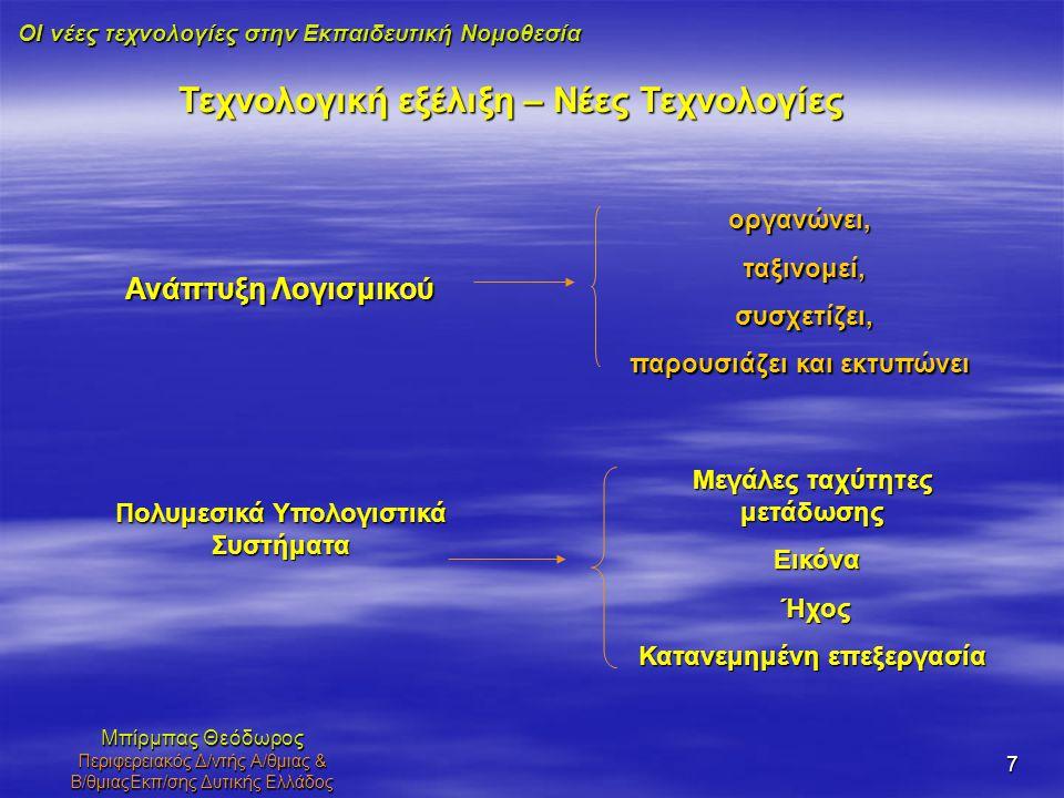 ΟΙ νέες τεχνολογίες στην Εκπαιδευτική Νομοθεσία Μπίρμπας Θεόδωρος Περιφερειακός Δ/ντής Α/θμιας & Β/θμιαςΕκπ/σης Δυτικής Ελλάδος 8 Ενημέρωση σε τακτικά χρονικά διαστήματα με δισκέτα ή CD Πακέτο προγραμμάτων Ηλεκτρονικές Εφαρμογές Ε.Ν.