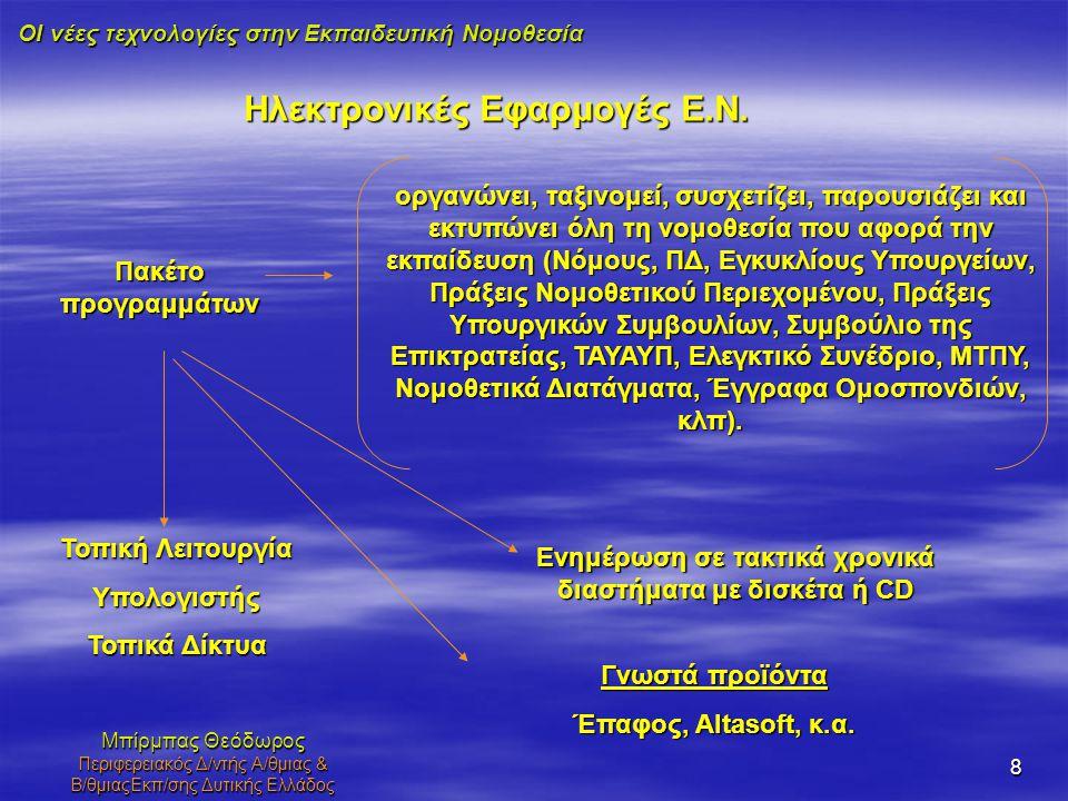 ΟΙ νέες τεχνολογίες στην Εκπαιδευτική Νομοθεσία Μπίρμπας Θεόδωρος Περιφερειακός Δ/ντής Α/θμιας & Β/θμιαςΕκπ/σης Δυτικής Ελλάδος 9 Ηλεκτρονικές Βιβλιοθήκες Περιλαμβάνουν όλα εκείνα τα έγγραφα που ενδιαφέρουν : α.