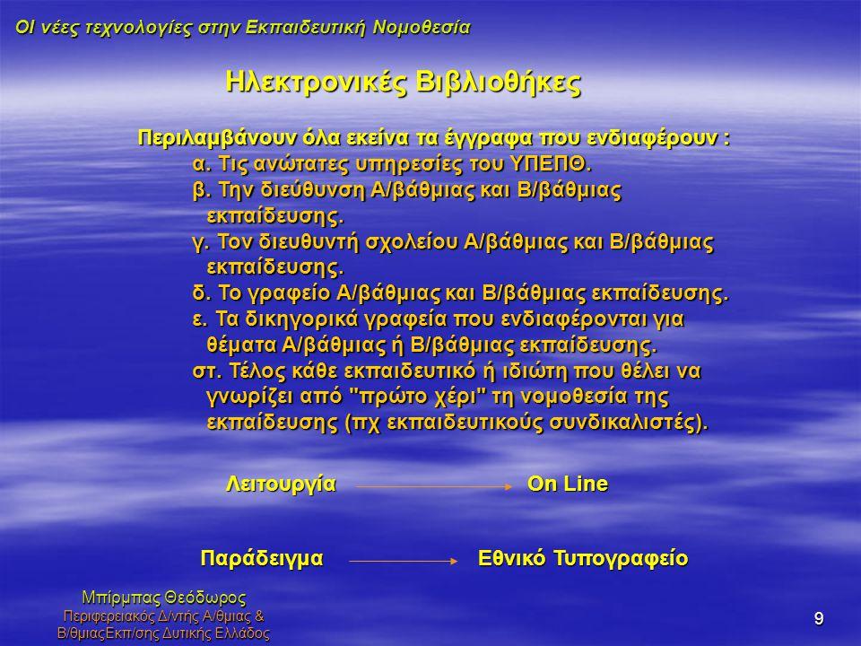 ΟΙ νέες τεχνολογίες στην Εκπαιδευτική Νομοθεσία Μπίρμπας Θεόδωρος Περιφερειακός Δ/ντής Α/θμιας & Β/θμιαςΕκπ/σης Δυτικής Ελλάδος 10 Κατανεμημένοι Δικτυακοί Τόποι Δικτυακές Περιοχές που περιέχουν μέρος της νομοθεσίας, όσον αφορά την λειτουργία μίας υπηρεσίας, οι οποίες παρέχουν την πληροφορία αυτή στον κάθε επισκέπτη.