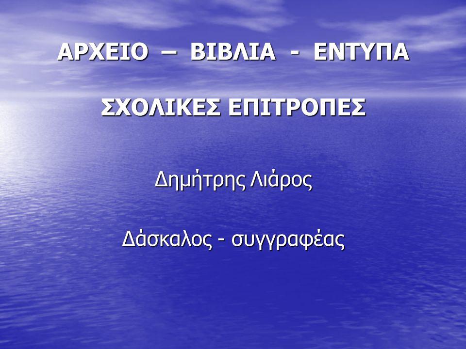 ΑΡΧΕΙΟ – ΒΙΒΛΙΑ - ΕΝΤΥΠΑ ΣΧΟΛΙΚΕΣ ΕΠΙΤΡΟΠΕΣ Δημήτρης Λιάρος Δάσκαλος - συγγραφέας