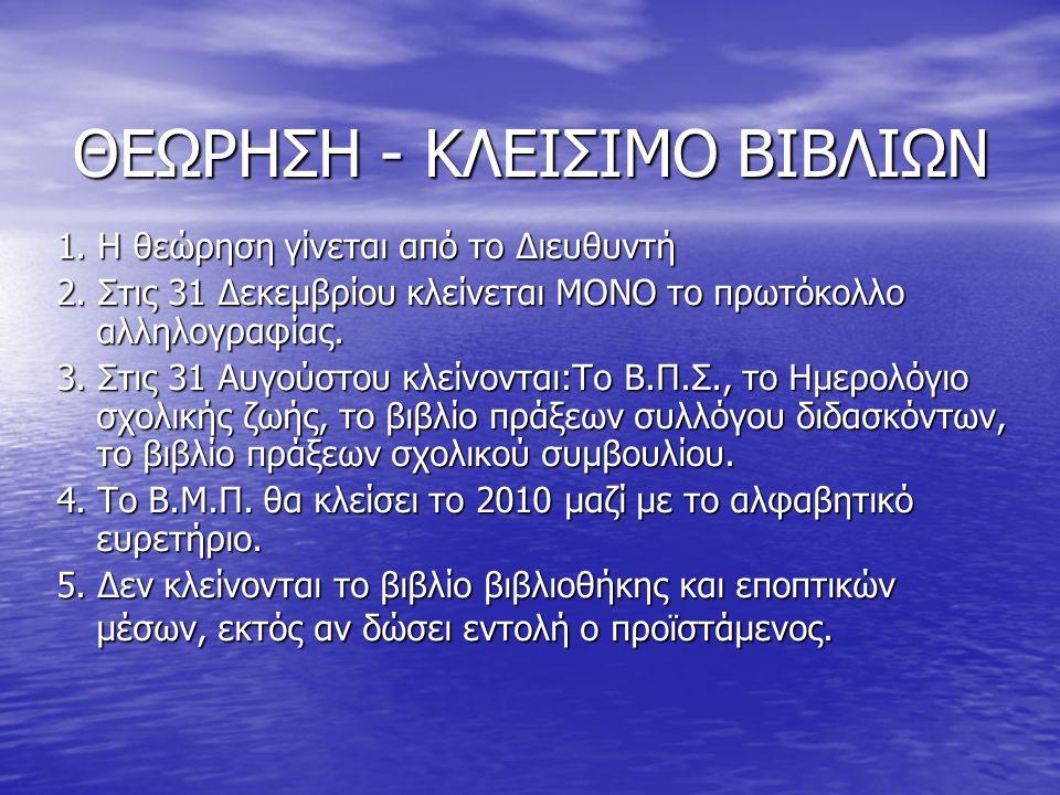 1. Η θεώρηση γίνεται από το Διευθυντή 2. Στις 31 Δεκεμβρίου κλείνεται ΜΟΝΟ το πρωτόκολλο αλληλογραφίας. 3. Στις 31 Αυγούστου κλείνονται:Το Β.Π.Σ., το