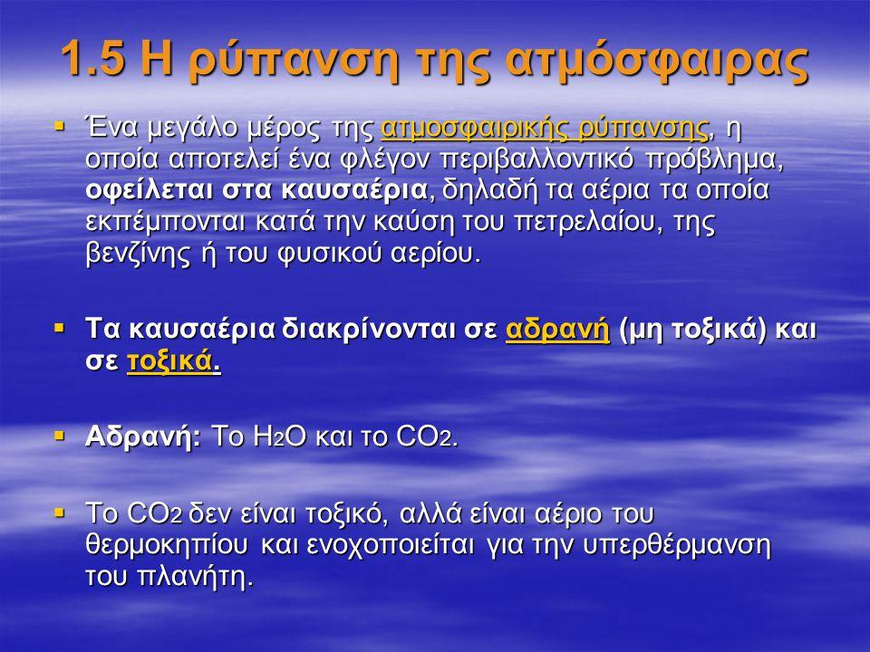 1.5 Η ρύπανση της ατμόσφαιρας  Ένα μεγάλο μέρος της ατμοσφαιρικής ρύπανσης, η οποία αποτελεί ένα φλέγον περιβαλλοντικό πρόβλημα, οφείλεται στα καυσαέ