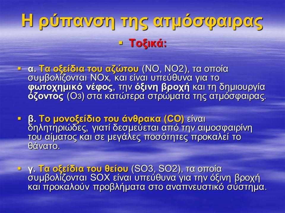 Η ρύπανση της ατμόσφαιρας  Τοξικά:  α. Τα οξείδια του αζώτου (ΝΟ, ΝΟ2), τα οποία συμβολίζονται ΝΟx, και είναι υπεύθυνα για το φωτοχημικό νέφος, την