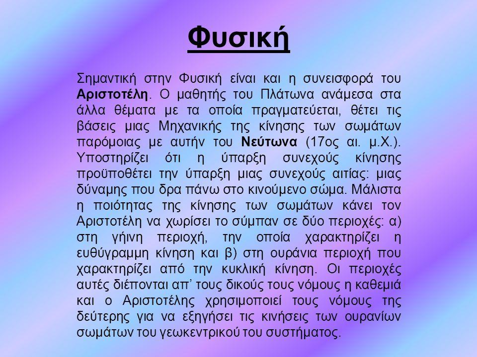 Αστρονομία Ο Αριστοτέλης (384-323/2 π.Χ.) υιοθέτησε το μοντέλο του Εύδοξου, άλλαξε όμως το κέντρο του.