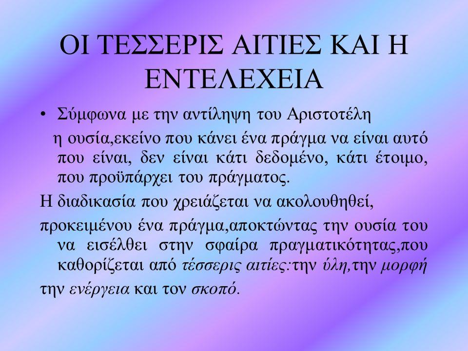 ΟΥΣΙΑ ΚΑΙ ΣΥΜΒΕΒΗΚΟΤΑ Σε κάθε πράγμα ο Αριστοτέλης διέκρινε τα συμβεβηκότα από την ουσία του.Συμβεβηκότα είναι οι δευτερεύουσες ιδιότητες ενός πράγματος,που ενδεχόμενη μεταβολή τους δεν επηρεάζει την ύπαρξή τους.Αντίθετα,η ουσία είναι το βασικό χαρακτηριστικό ενός πράγματος, που αν μεταποιηθεί ή χαθεί, παύει να υπάρχει και αυτή μαζί του.Η ουσία, κατά τον Αριστοτέλη,είναι το τόδε τι, εκείνο το συγκεκριμένο χαρακτηριστικό που κάνει ένα πράγμα να είναι αυτό που είναι.