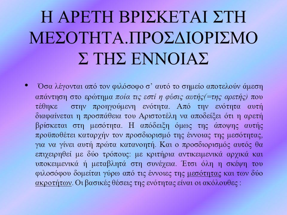 Ο όρος «εντελέχεια», όπως τον εισήγαγε στην φιλοσοφική γραμματεία ο Αριστοτέλης,σημαίνει την μετάβαση της άμορφης ύλης από την περιοχή της δυνατότητας στην περιοχή της πραγματικότητας,στην οποία εντάσσεται χάρη στη συγκεκριμένη μορφή που της δόθηκε,σύμφωνα με το σκοπό του δημιουργού της.