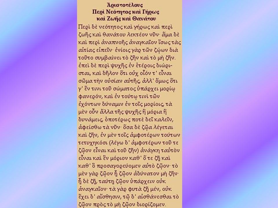 ΠΗΓΕΣ INTERNET(MHXANH ANAZHTHΣΗΣ,WWW.IN.GR) ΣΧΟΛΙΚΟ ΒΙΒΛΙΟ(ΑΡΧΕΣ ΦΙΛΟΣΟΦΙΑΣ,Β΄ ΛΥΚΕΙΟΥ,ΘΕΩΡΗΤΙΚΗΣ ΚΑΤΕΥΘΥΝΣΗΣ)