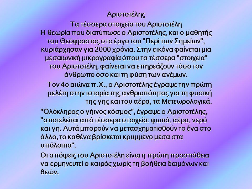ΟΙ ΤΕΣΣΕΡΙΣ ΑΙΤΙΕΣ ΚΑΙ Η ΕΝΤΕΛΕΧΕΙΑ Σύμφωνα με την αντίληψη του Αριστοτέλη η ουσία,εκείνο που κάνει ένα πράγμα να είναι αυτό που είναι, δεν είναι κάτι δεδομένο, κάτι έτοιμο, που προϋπάρχει του πράγματος.