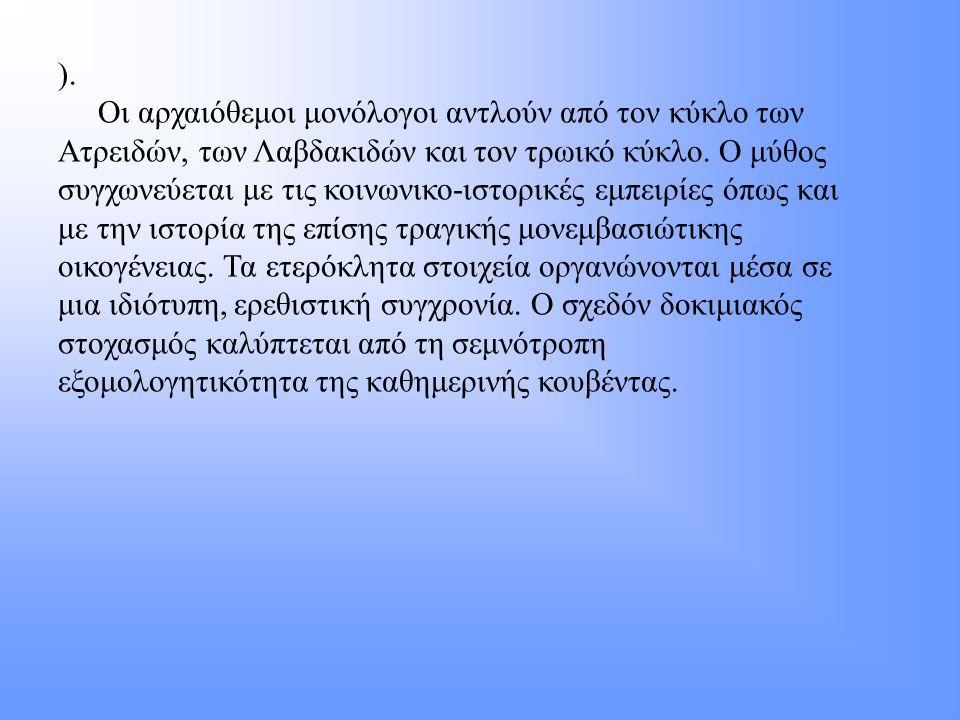 Στα πολύστιχα αυτά ποιήματα (δραματικοί μονόλογοι τα περισσότερα), ο Ρίτσος μέσα από διαφορετικές περσόνες, σύγχρονες ή μυθολογικές, θα πραγματοποιήσε