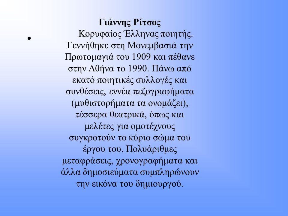 Γιάννης Ρίτσος Κορυφαίος Έλληνας ποιητής.