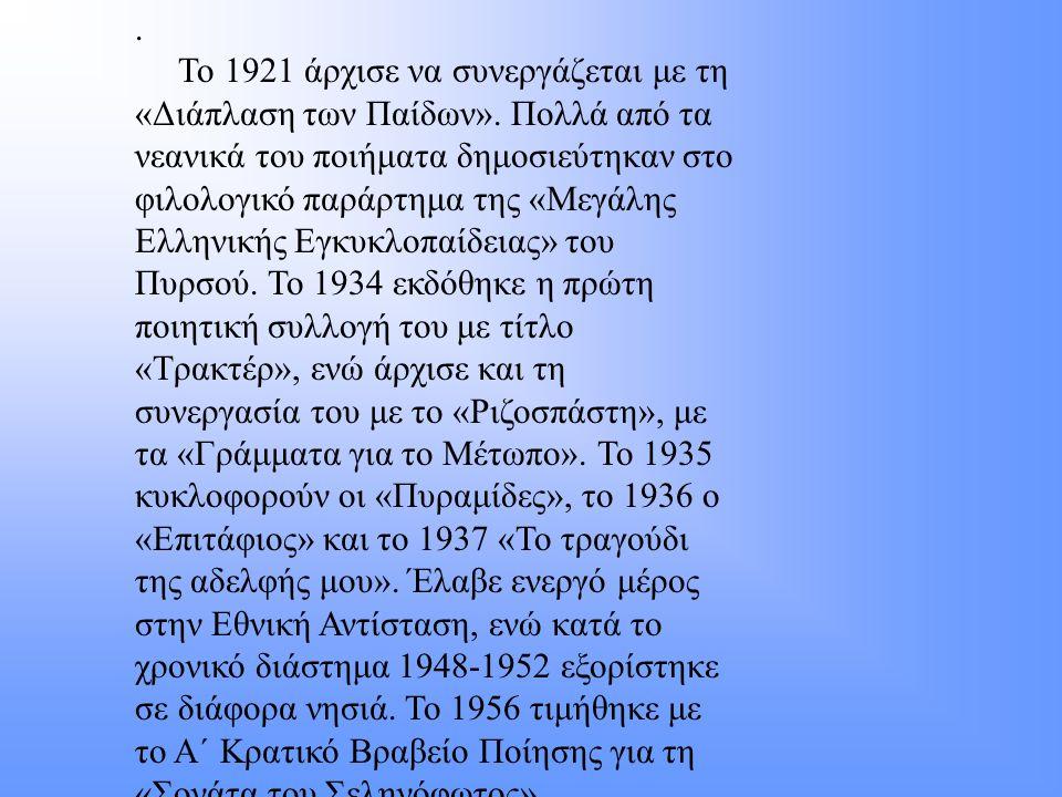 Γιάννης Ρίτσος Κορυφαίος Έλληνας ποιητής. Γεννήθηκε στη Μονεμβασιά την Πρωτομαγιά του 1909 και πέθανε στην Αθήνα το 1990. Πάνω από εκατό ποιητικές συλ