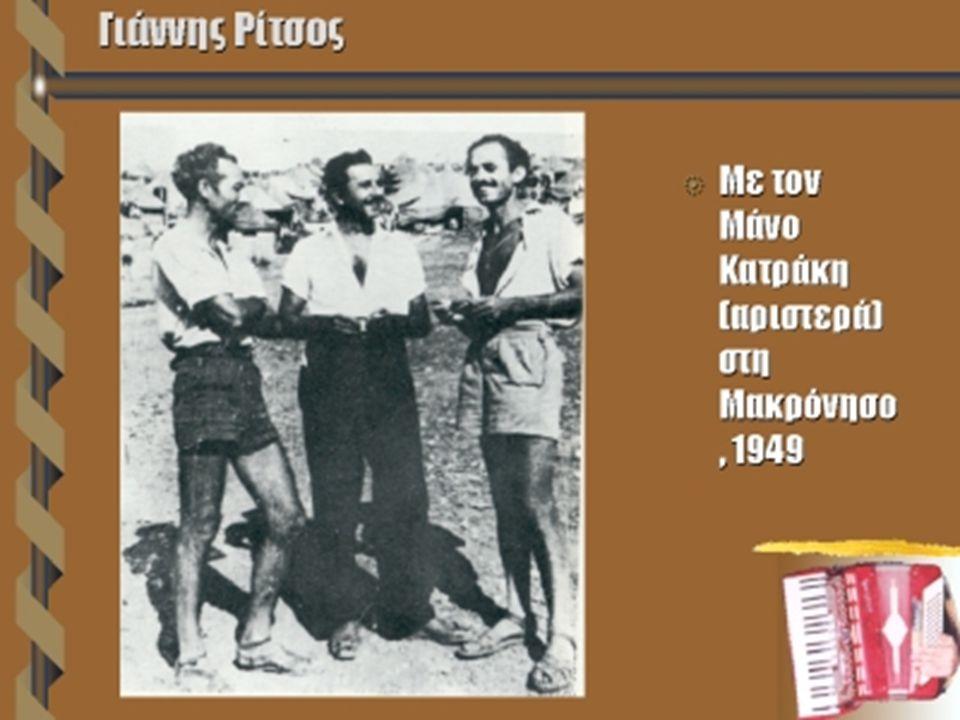 1937-43: Είναι η περίοδος της λυρικής έκρηξης.