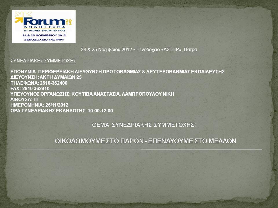 ΟΜΙΛΗΤΕΣ Παναγιωτόπουλος Γιώργος: Περιφερειακός Δ/ντης Εκπ/σης Δυτ.