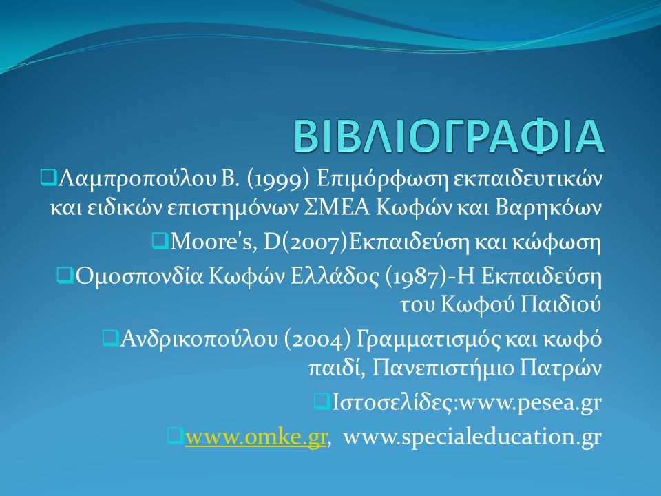  Λαμπροπούλου Β. (1999) Επιμόρφωση εκπαιδευτικών και ειδικών επιστημόνων ΣΜΕΑ Κωφών και Βαρηκόων  Moore's, D(2007)Εκπαιδεύση και κώφωση  Ομοσπονδία