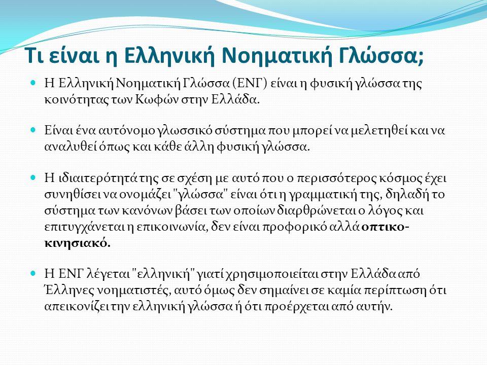 Τι είναι η Ελληνική Νοηματική Γλώσσα; Η Ελληνική Νοηματική Γλώσσα (ΕΝΓ) είναι η φυσική γλώσσα της κοινότητας των Κωφών στην Ελλάδα. Είναι ένα αυτόνομο