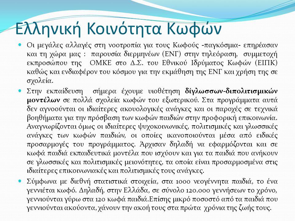 Ελληνική Κοινότητα Κωφών Οι μεγάλες αλλαγές στη νοοτροπία για τους Κωφούς -παγκόσμια- επηρέασαν και τη χώρα μας : παρουσία διερμηνέων (ΕΝΓ) στην τηλεό