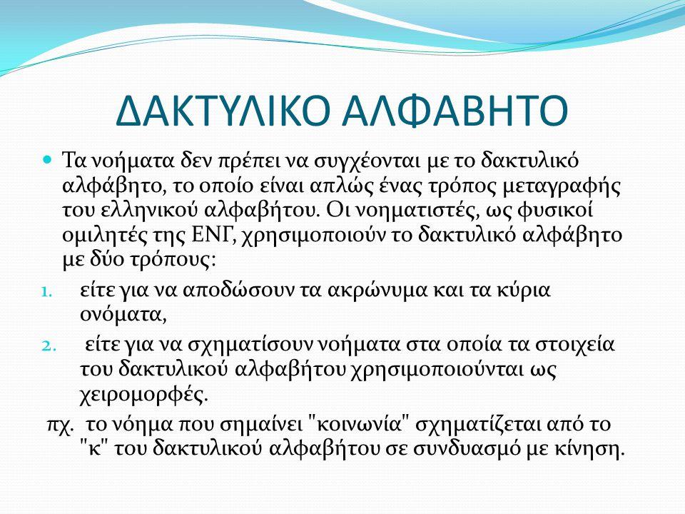 ΔΑΚΤΥΛΙΚΟ ΑΛΦΑΒΗΤΟ Τα νοήματα δεν πρέπει να συγχέονται με το δακτυλικό αλφάβητο, το οποίο είναι απλώς ένας τρόπος μεταγραφής του ελληνικού αλφαβήτου.