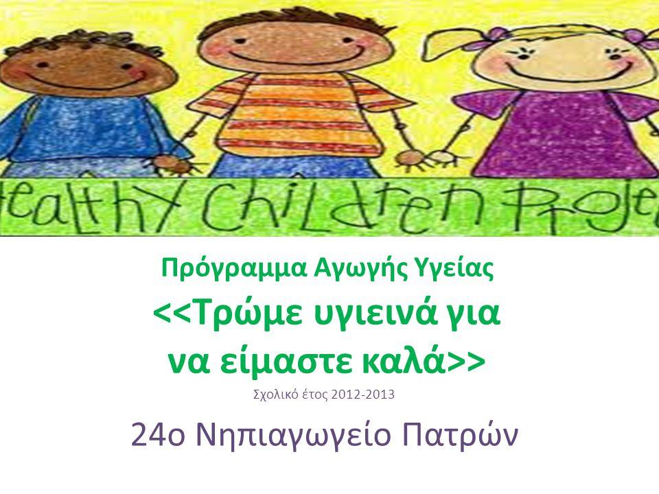 Πρόγραμμα Αγωγής Υγείας > Σχολικό έτος 2012-2013 24ο Νηπιαγωγείο Πατρών